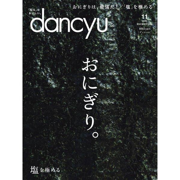 dancyu 2018年11月号(プレジデント社) [電子書籍]
