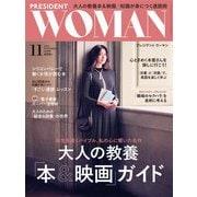 PRESIDENT WOMAN 2018.11月号(プレジデント社) [電子書籍]
