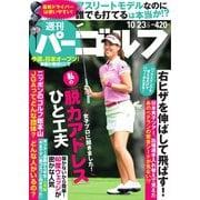 週刊 パーゴルフ 2018/10/23号(グローバルゴルフメディアグループ) [電子書籍]
