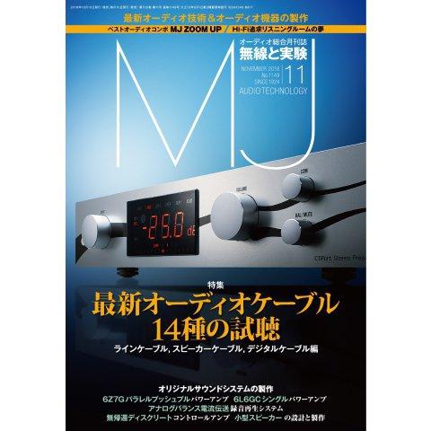 MJ無線と実験 2018年11月号(誠文堂新光社) [電子書籍]