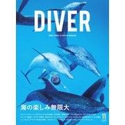 DIVER No.449(ダイバー) [電子書籍]