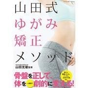 山田式ゆがみ矯正メソッド(辰巳出版ebooks) [電子書籍]