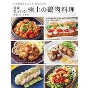 旨味あふれる! 極上の鶏肉料理(辰巳出版ebooks) [電子書籍]