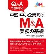 Q&Aで理解する中堅・中小企業向けM&A実務の基礎(金融財政事情研究会) [電子書籍]