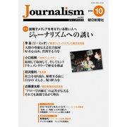Journalism 2018年10月号(朝日新聞出版) [電子書籍]