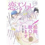 恋するソワレ 2018年 Vol.9(ソルマーレ編集部) [電子書籍]