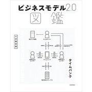 ビジネスモデル2.0図鑑(KADOKAWA / 中経出版) [電子書籍]