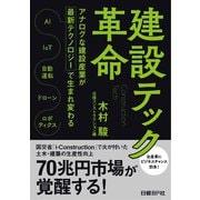 建設テック革命(日経BP社) [電子書籍]