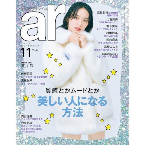 ar(アール) 2018年11月号(主婦と生活社) [電子書籍]