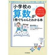 「苦手」も「キライ」も克服できる! 「小学校の算数」が1冊でちゃんとわかる本(PHP研究所) [電子書籍]