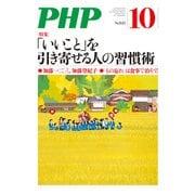 月刊誌PHP 2018年10月号(PHP研究所) [電子書籍]