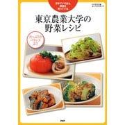 東京農業大学の野菜レシピ(PHP研究所) [電子書籍]