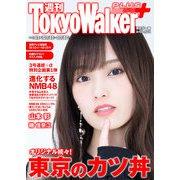 週刊 東京ウォーカー+ 2018年No.41 (10月10日発行)(KADOKAWA) [電子書籍]