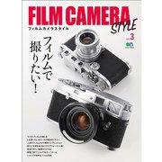 エイムック FILM CAMERA STYLE vol.3(エイ出版社) [電子書籍]