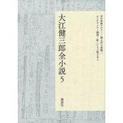大江健三郎全小説 第5巻(講談社) [電子書籍]
