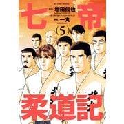 七帝柔道記 5(小学館) [電子書籍]