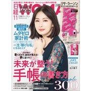 日経ウーマン 2018年11月号(日経BP社) [電子書籍]