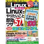 日経Linux(リナックス) 2018年11月号(日経BP社) [電子書籍]