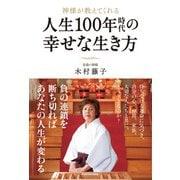 神様が教えてくれる 人生100年時代の幸せな生き方(KADOKAWA / 中経出版) [電子書籍]