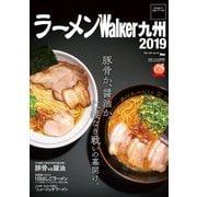 ラーメンWalker九州2019(KADOKAWA) [電子書籍]