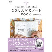 暮らしと自分を、もっと楽しく整える ごきげん ゆるノートBOOK(インプレス) [電子書籍]