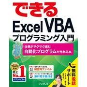 できるExcel VBAプログラミング入門 仕事がサクサク進む自動化プログラムが作れる本(インプレス) [電子書籍]