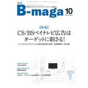 B-maga 2018年10月号(サテマガ・ビー・アイ) [電子書籍]