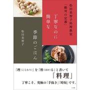 丁寧なのに簡単な季節のごはん~松田美智子料理教室「絶対の定番」~(小学館) [電子書籍]