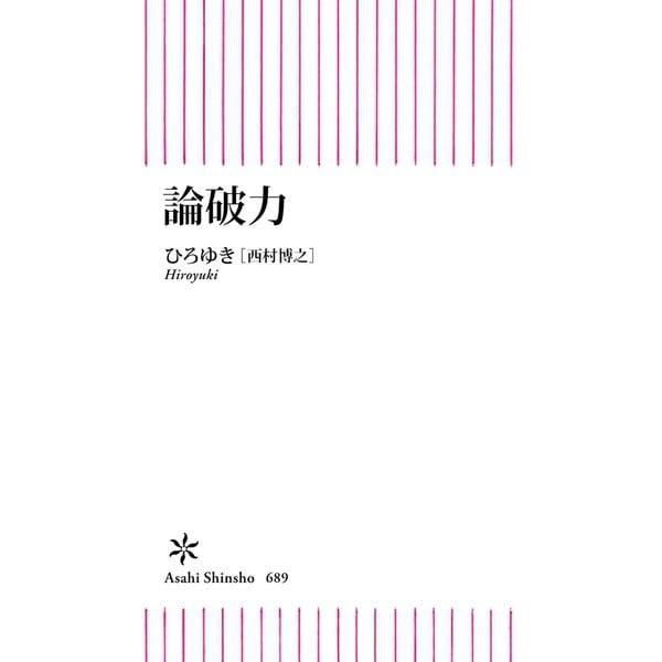 論破力(朝日新聞出版) [電子書籍]
