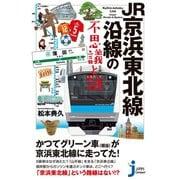 JR京浜東北線沿線の不思議と謎(実業之日本社) [電子書籍]