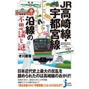 JR高崎線・宇都宮線沿線の不思議と謎(実業之日本社) [電子書籍]