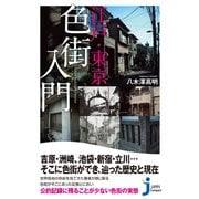 江戸・東京色街入門(実業之日本社) [電子書籍]