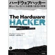 ハードウェアハッカー~新しいモノをつくる破壊と創造の冒険(技術評論社) [電子書籍]