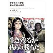 アンゴルモア2 異本元寇合戦記(KADOKAWA) [電子書籍]