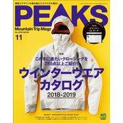 PEAKS 2018年11月号 No.108(エイ出版社) [電子書籍]