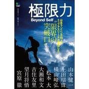 エイムック 極限力 Beyond Self(エイ出版社) [電子書籍]