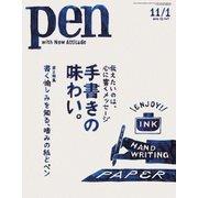 Pen(ペン) 2018年11/1号(CCCメディアハウス) [電子書籍]