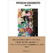 gggBooks No.127 榎本 了壱(DNPアートコミュニケーションズ) [電子書籍]