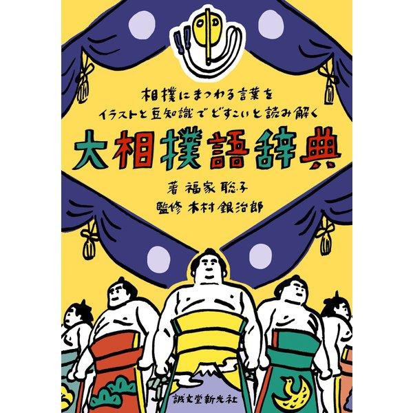 大相撲語辞典(誠文堂新光社) [電子書籍]