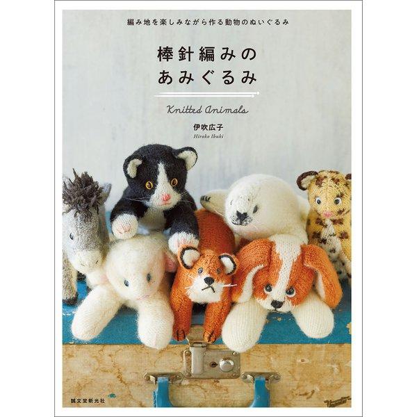 棒針編みのあみぐるみ(誠文堂新光社) [電子書籍]
