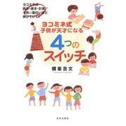 ヨコミネ式 子どもが天才になる4つのスイッチ(日本文芸社) [電子書籍]