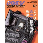 DOS/V POWER REPORT 2018年12月号(インプレス) [電子書籍]