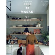 SENS de MASAKI vol.9(集英社) [電子書籍]