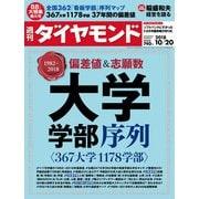 週刊ダイヤモンド 18年10月20日号(ダイヤモンド社) [電子書籍]