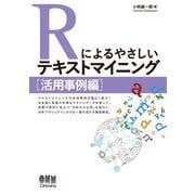 Rによるやさしいテキストマイニング (活用事例編)(オーム社) [電子書籍]