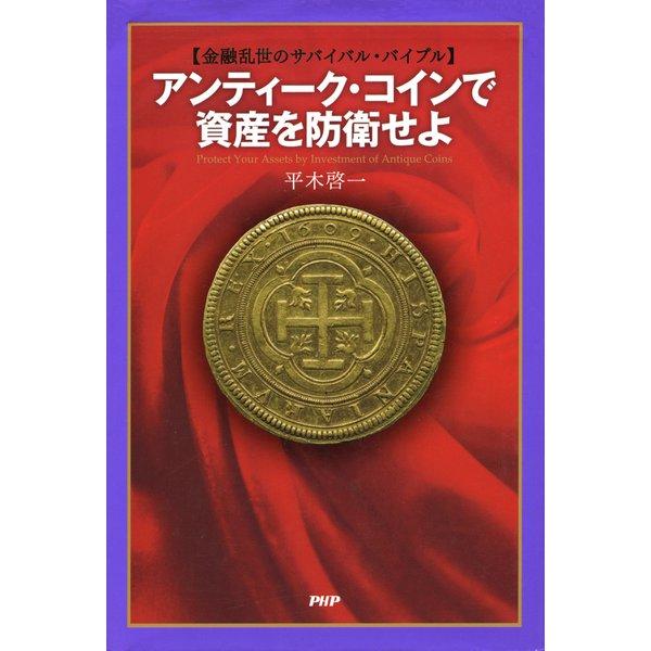 金融乱世のサバイバル・バイブル アンティーク・コインで資産を防衛せよ(PHP研究所) [電子書籍]