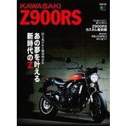 エイムック KAWASAKI Z900RS(エイ出版社) [電子書籍]