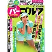 週刊 パーゴルフ 2018/10/30号(グローバルゴルフメディアグループ) [電子書籍]