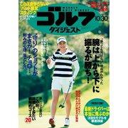 週刊ゴルフダイジェスト 2018/10/30号(ゴルフダイジェスト社) [電子書籍]