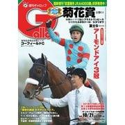 週刊Gallop(ギャロップ) 10月21日号(サンケイスポーツ) [電子書籍]